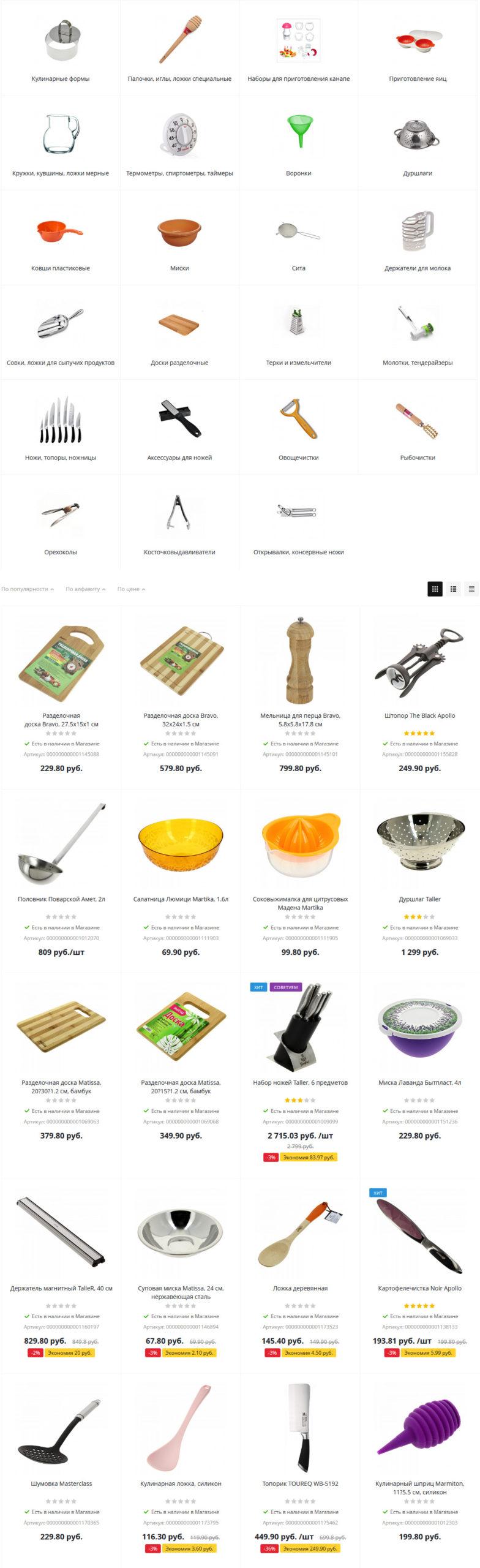 Инструменты для приготовления